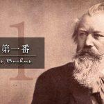ブラームス『交響曲第1番』【21年もの歳月を掛けて生み出された傑作】