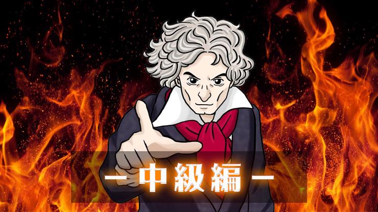 ベートーヴェンクイズ 中級編