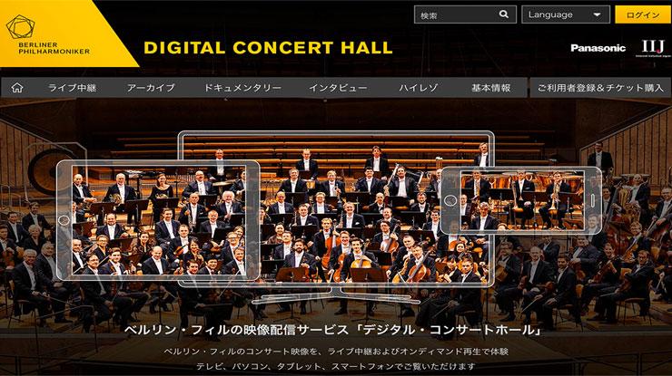 デジタルコンサートホール
