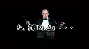 クラシック音楽 倒れる曲