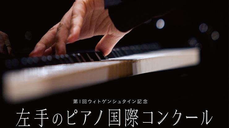 「左手のピアノ国際コンクール」開催