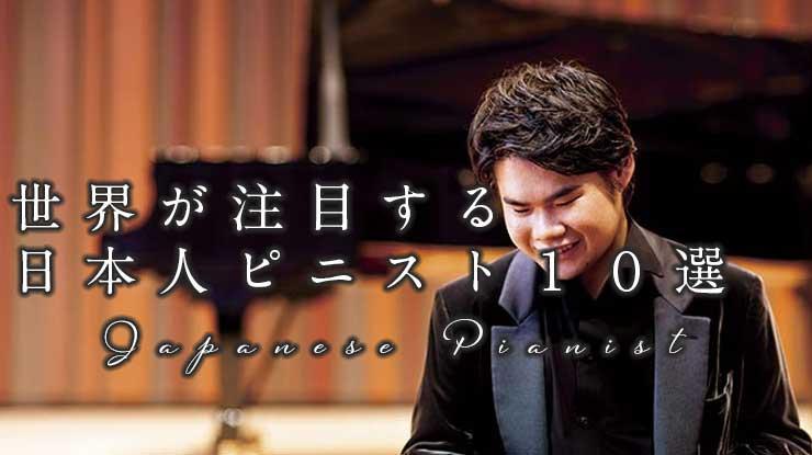 注目の日本人ピアニスト