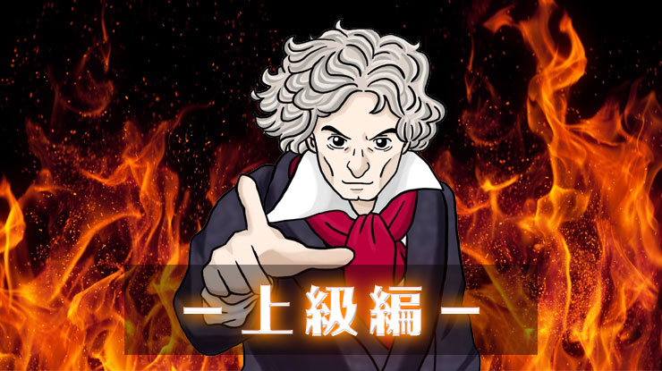ベートーヴェンクイズ 上級編