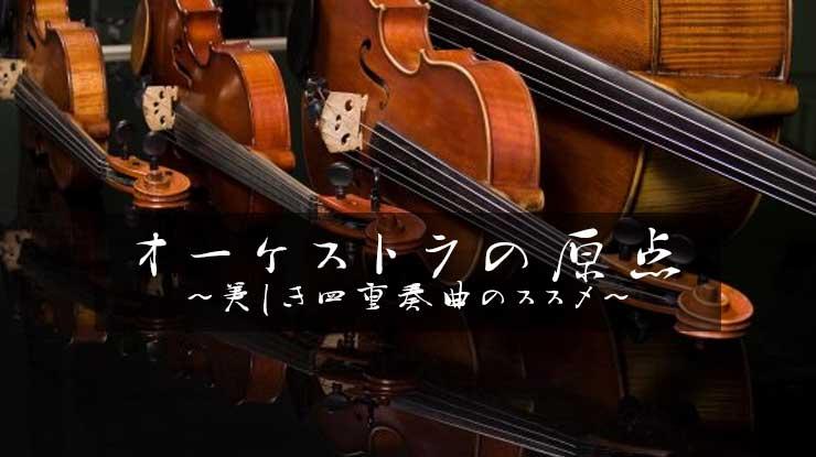 おすすめ四重奏曲