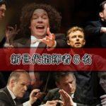 世界が注目する新世代指揮者8名【『レコ芸』ぺトレンコ時代特集から】