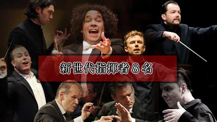 新時代指揮者8名