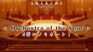 NHK交響楽団 ノミネート