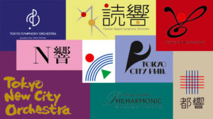 東京 オーケストラ