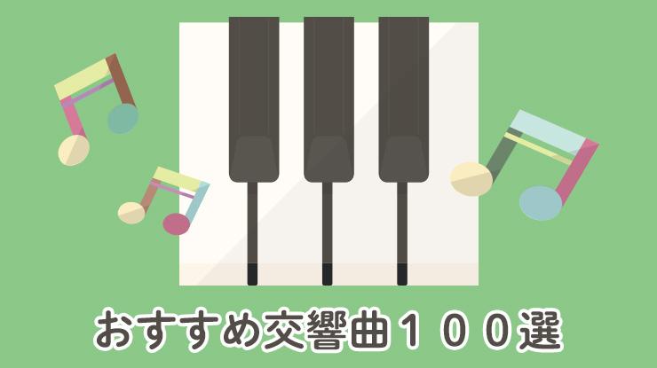 おすすめ交響曲100選