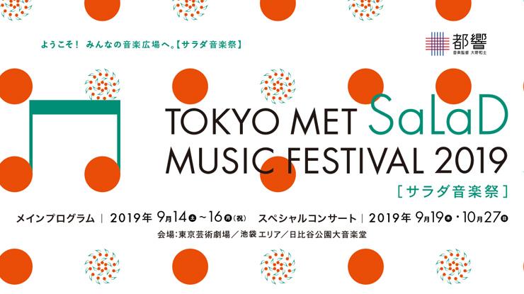 サラダ音楽祭2019