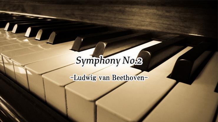 交響曲第2番