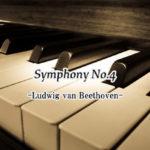 ベートーヴェン 交響曲第4番【美しい乙女】