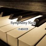 ベートーヴェン 交響曲第9番【歓喜の歌】