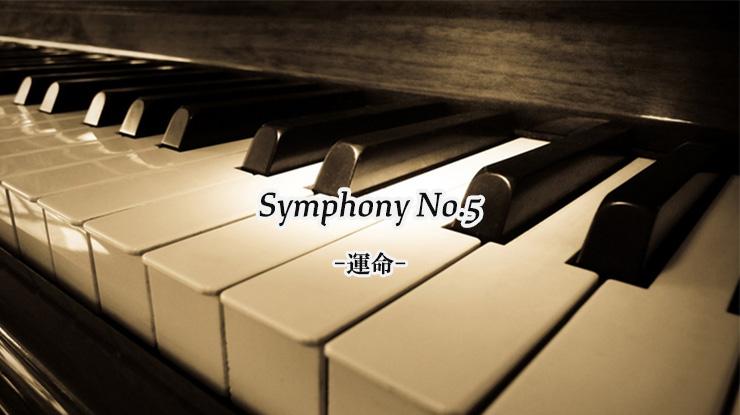 交響曲第5番