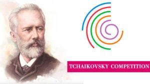 チャイコフスキーコンクール